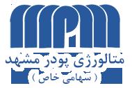 Мешхедская порошковая металлургическая компания